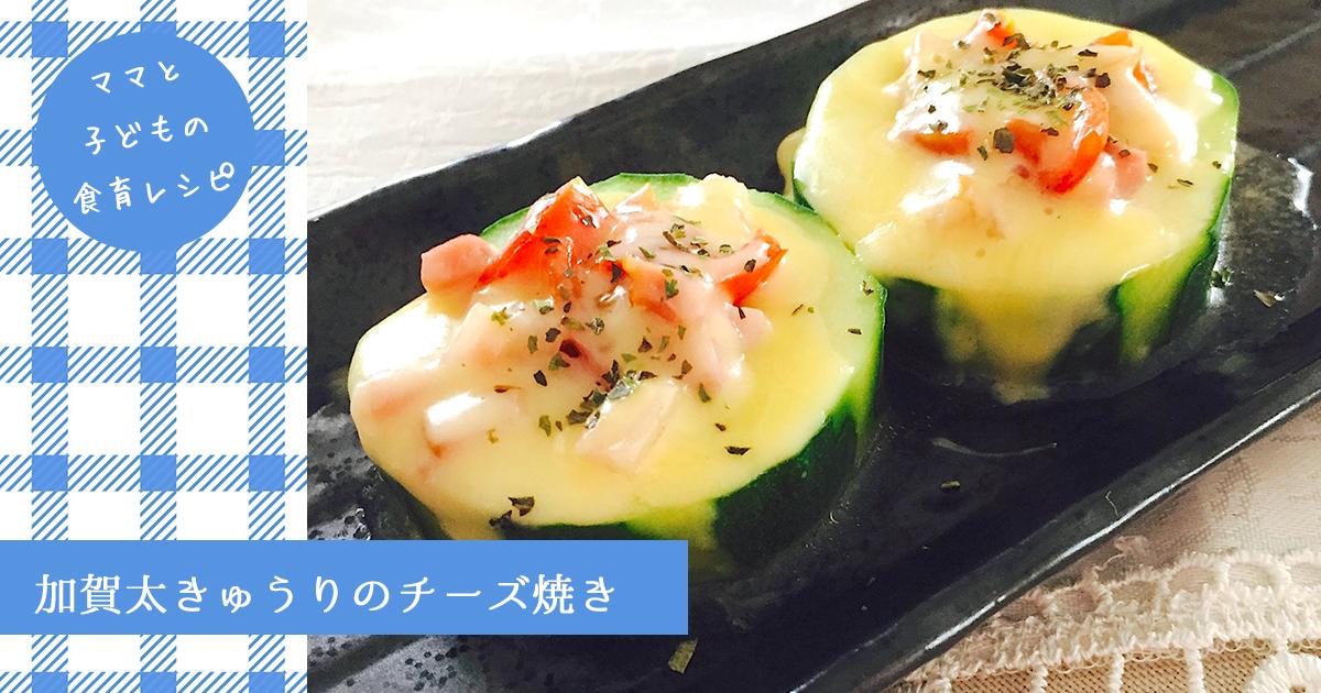 加賀太きゅうりのチーズ焼き