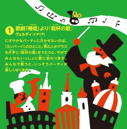 歌劇「歌姫」の説明