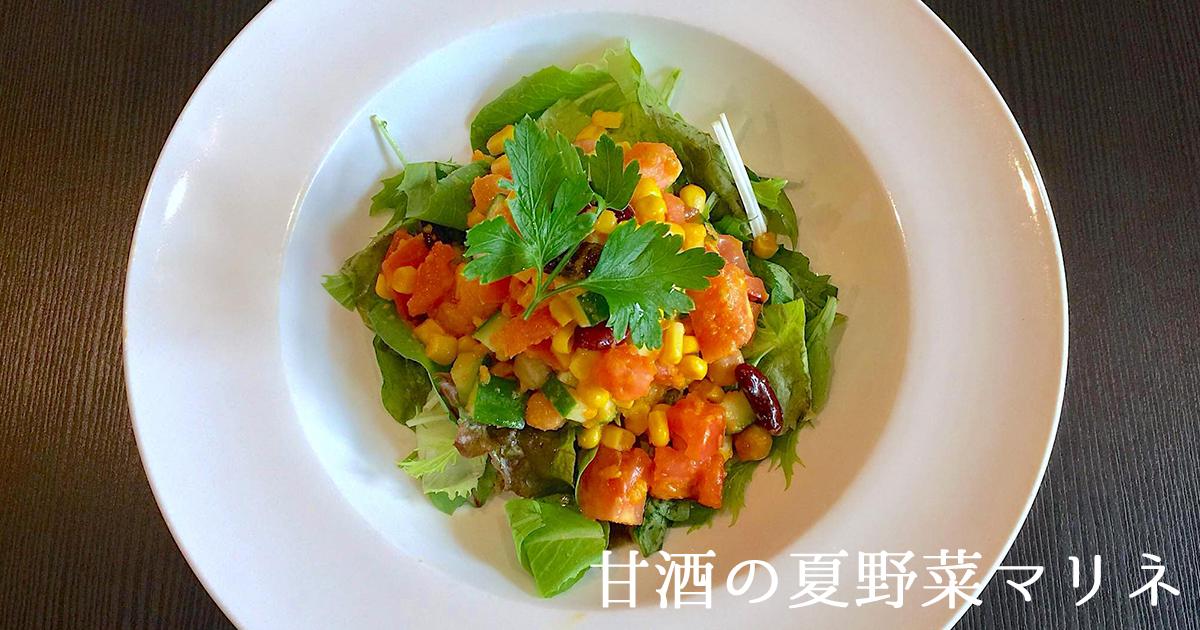 甘酒の夏野菜マリネ