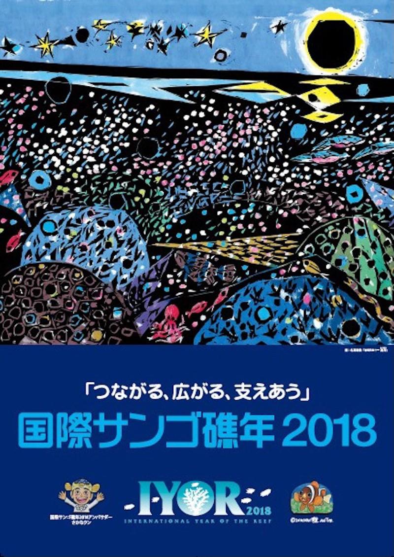 国際サンゴ礁年2018