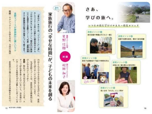 旅育BOOK星野リゾート代表 星野佳路氏