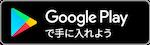 GooglePlayダウンロード