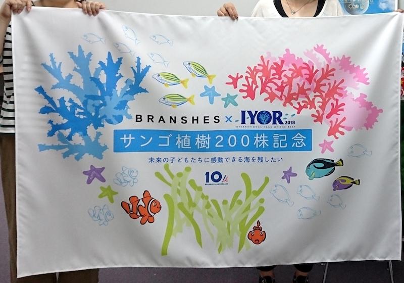 サンゴ植樹200株記念旗