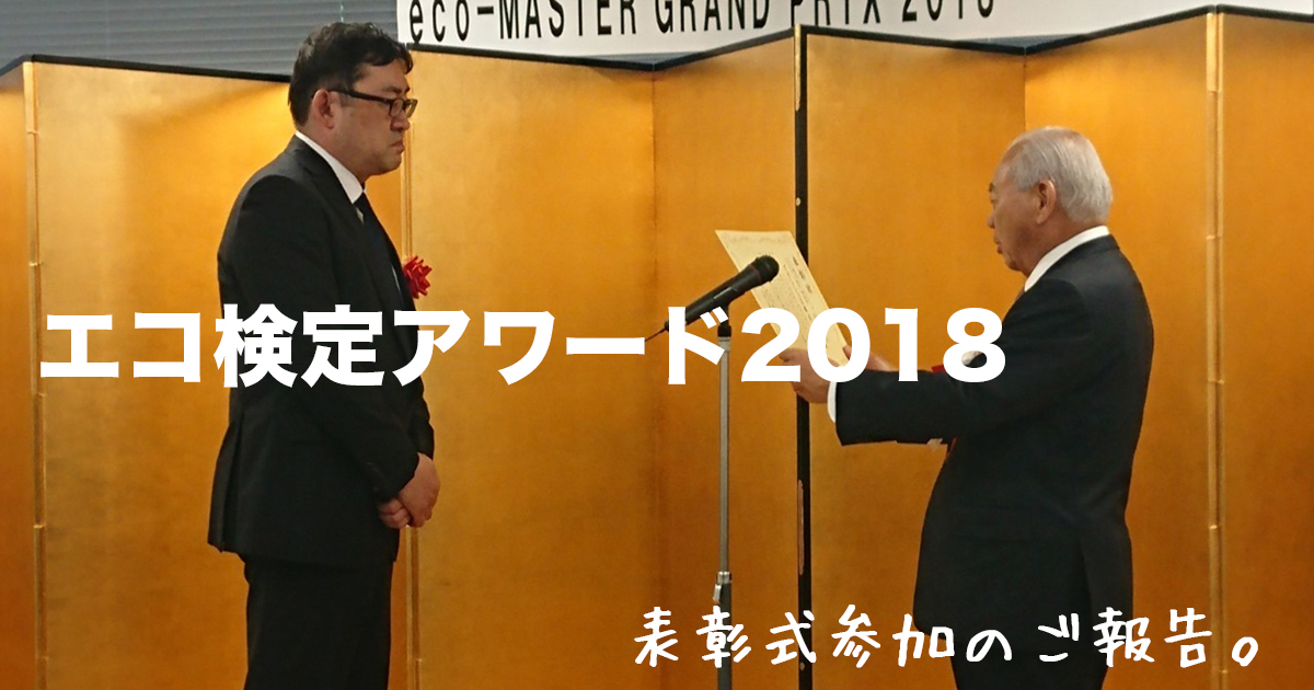 エコ検定アワード2018表彰式