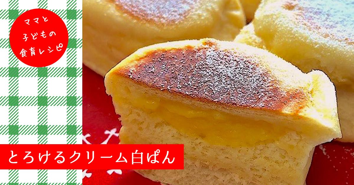 とろけるクリーム白パン