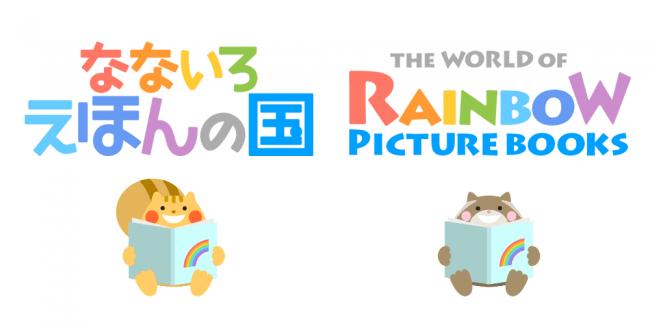 なないろえほんの国/The World of Rainbow