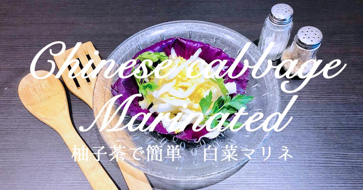 白菜マリネ