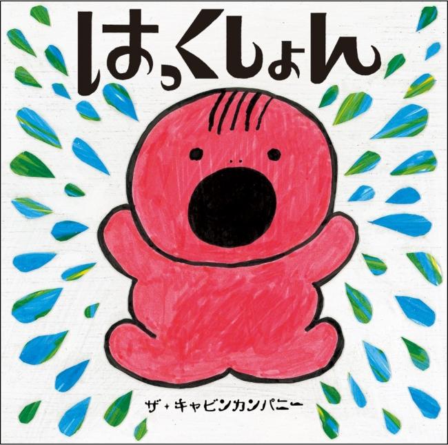 赤ちゃん絵本『はっくしょん』の表紙