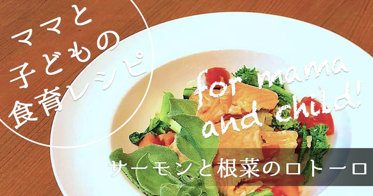 サーモンと根菜のロトーロ