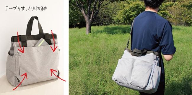 トートやショルダーバッグとして使用する例