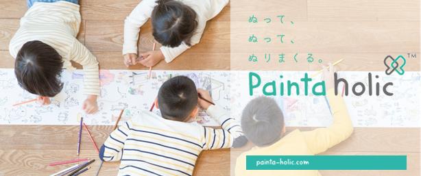 Painta holic(ペインタホリック)