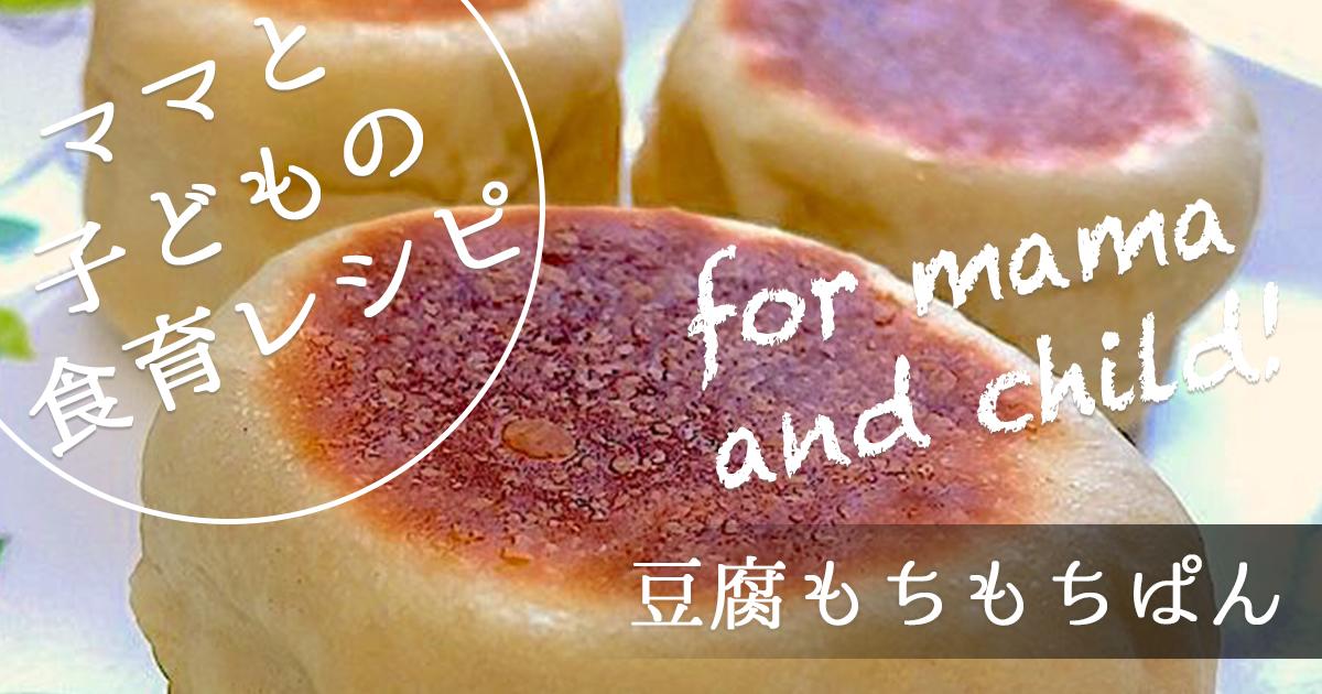 豆腐もちもちパン