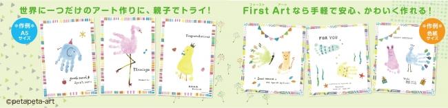 First Art(ファーストアート)