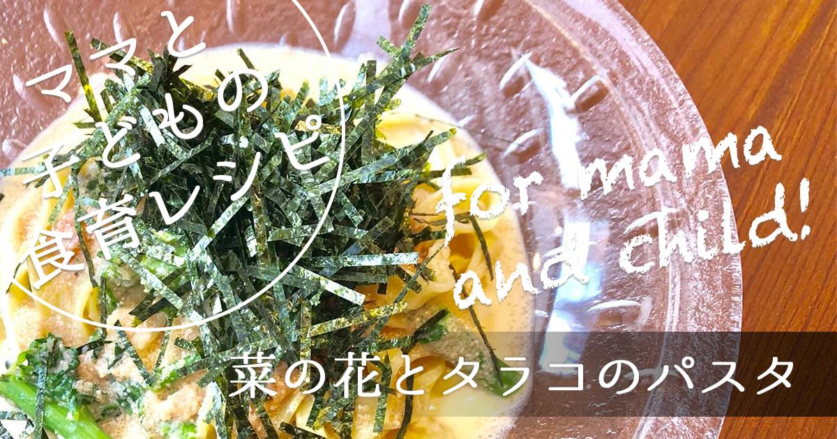 葉の花とたらこのパスタ