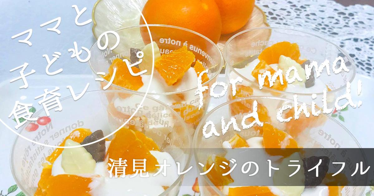 清見オレンジのトライフル