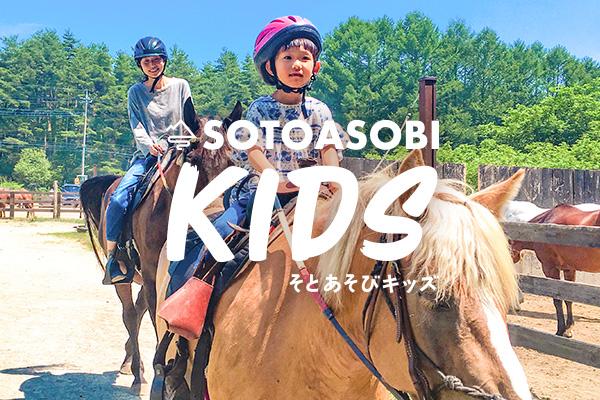SOTOASOBI KIDS(そとあそびキッズ)