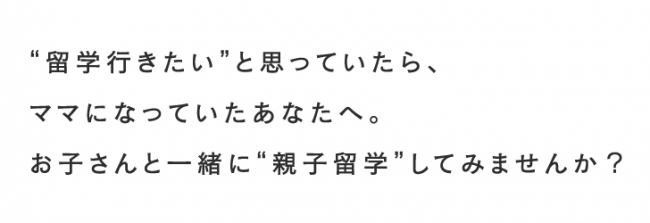 スマ留withキッズ