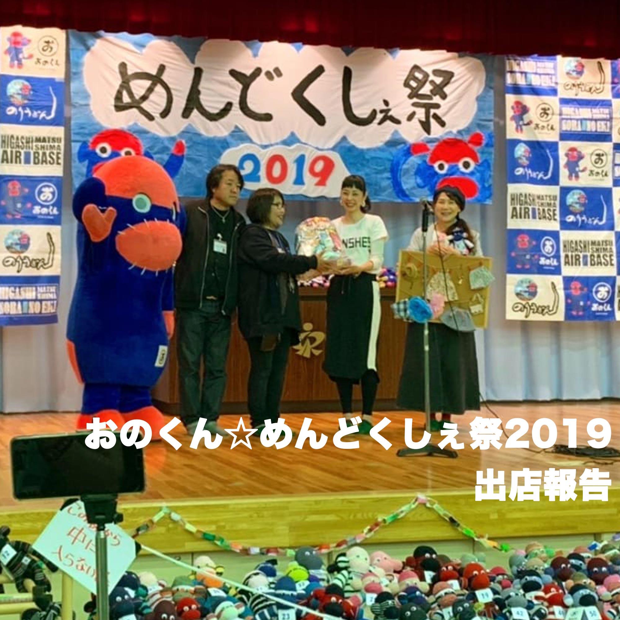 めんどくしぇ祭2019出店報告