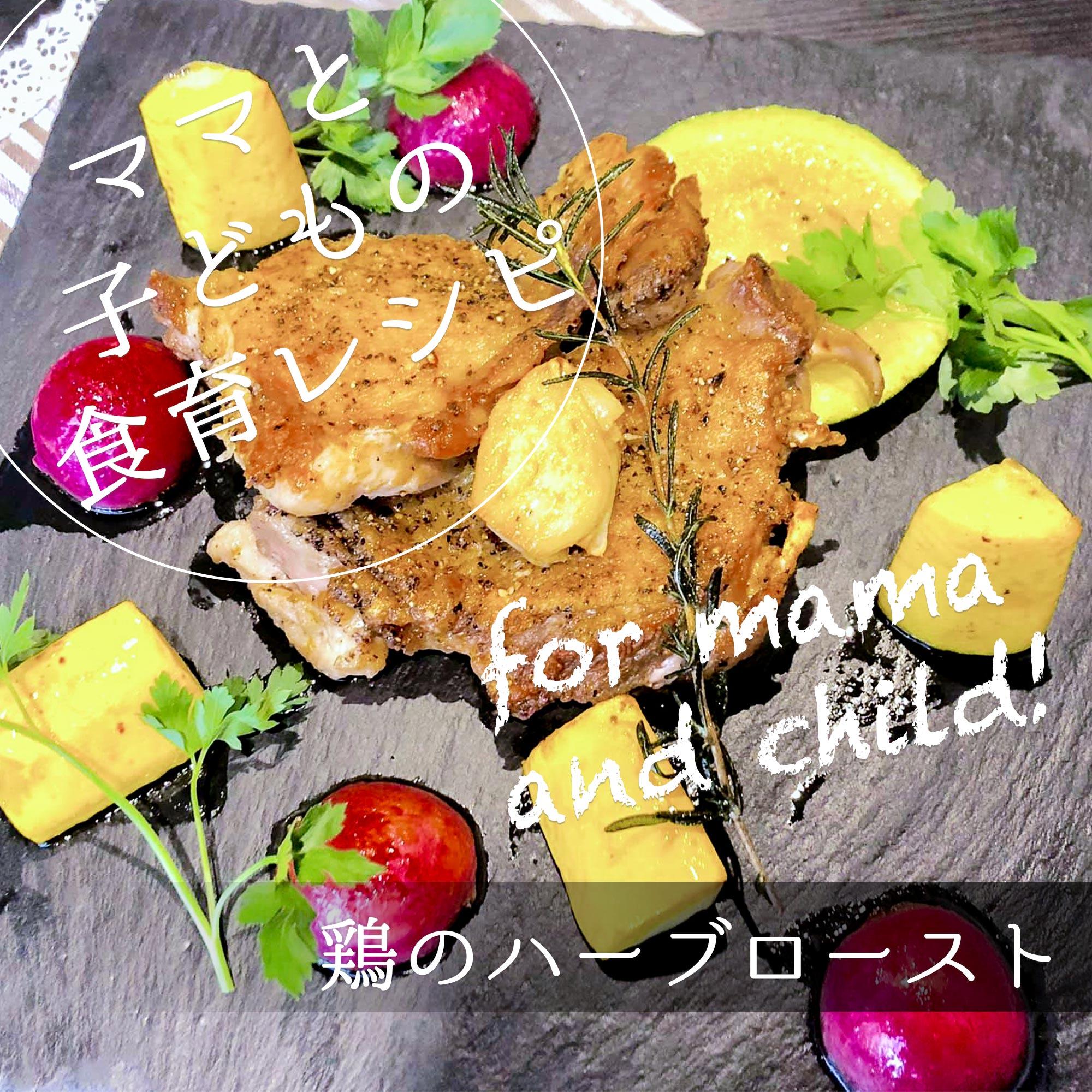 鶏のハーブロースト