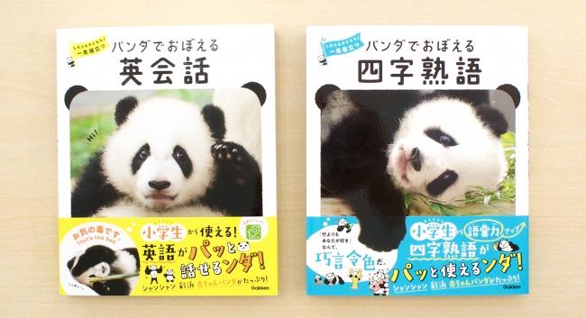 『パンダでおぼえる 英会話』『パンダでおぼえる 四字熟語』