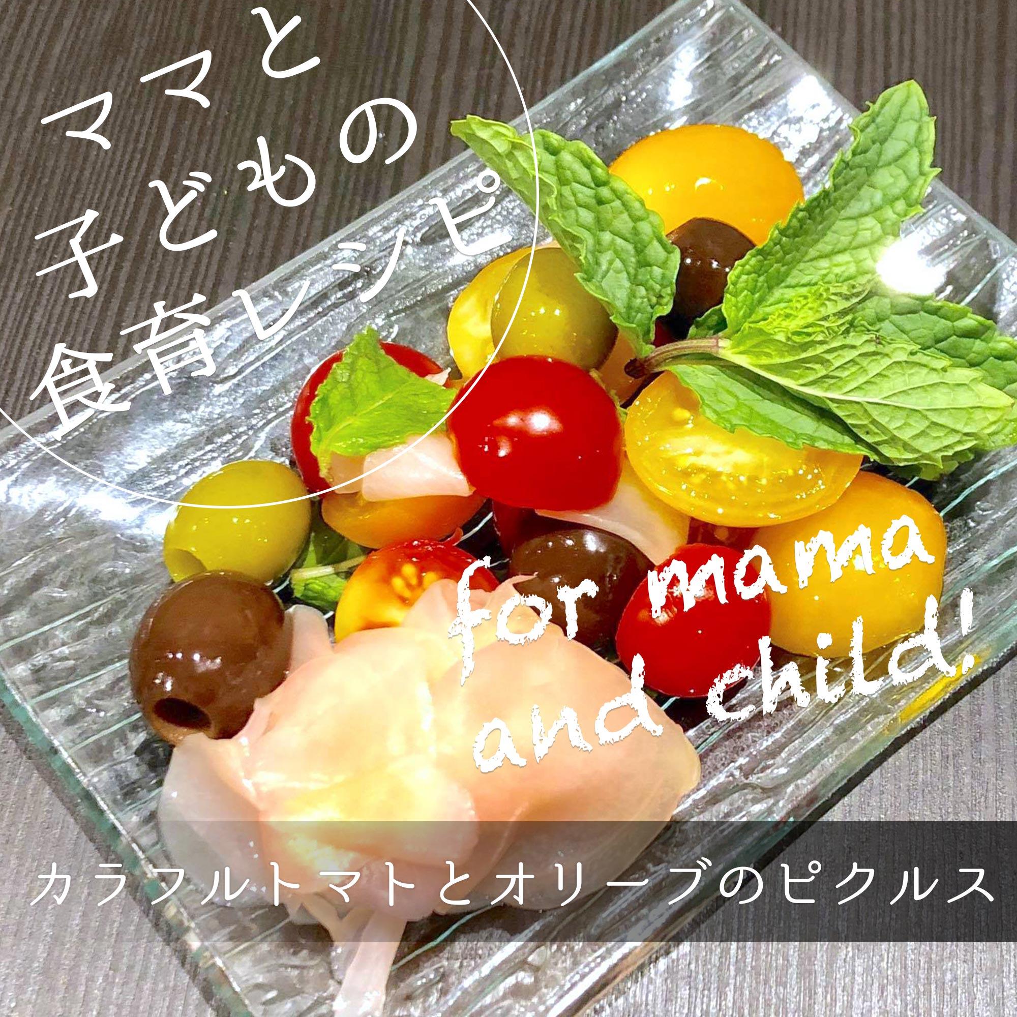 トマトとオリーブのピクルス