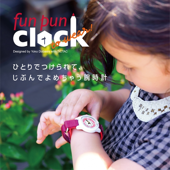 fun pan clock バナー