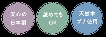 安心の日本製・舐めてもOK・天然木ブナ使用