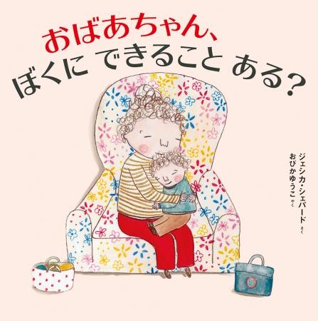 絵本『おばあちゃん、ぼくにできること ある?』