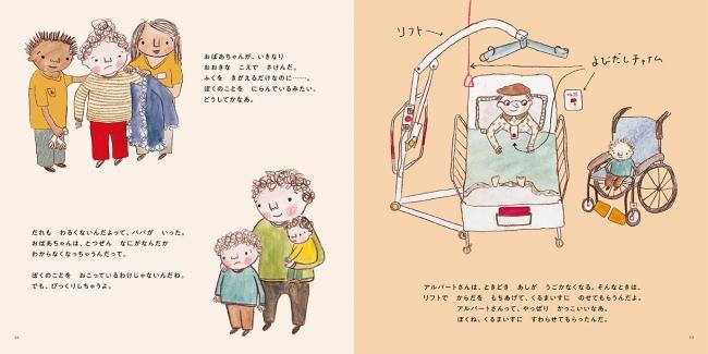 絵本『おばあちゃん、ぼくにできること ある?』中身