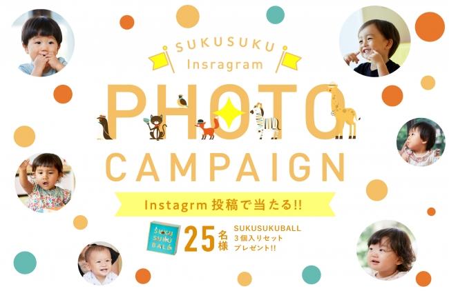 SUKUSUKUフォトキャンペーン