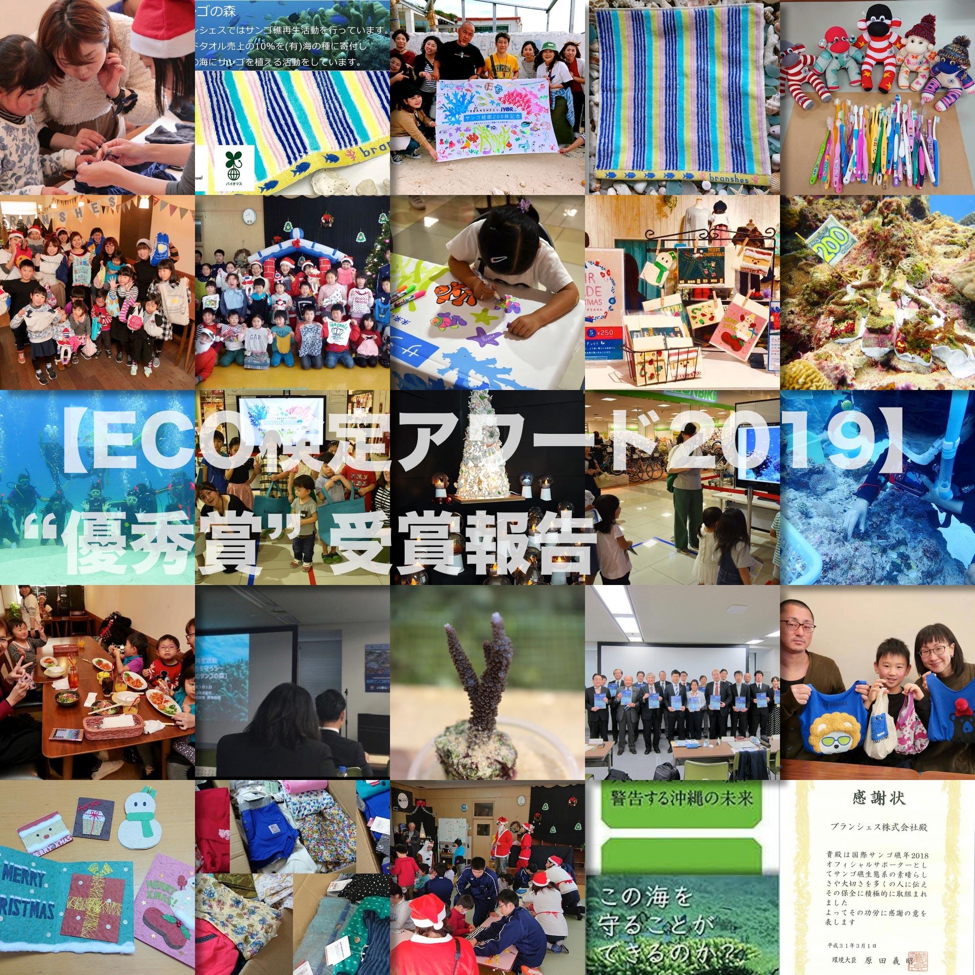 エコ検定2019最優秀書