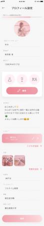 mamatalkアプリ画面イメージ