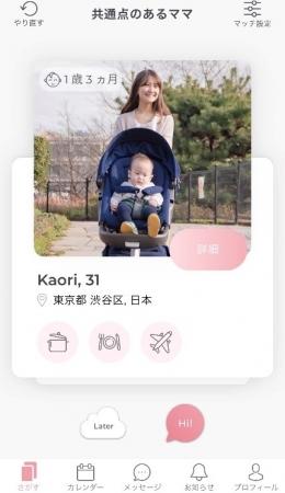 mamatalkアプリ画面