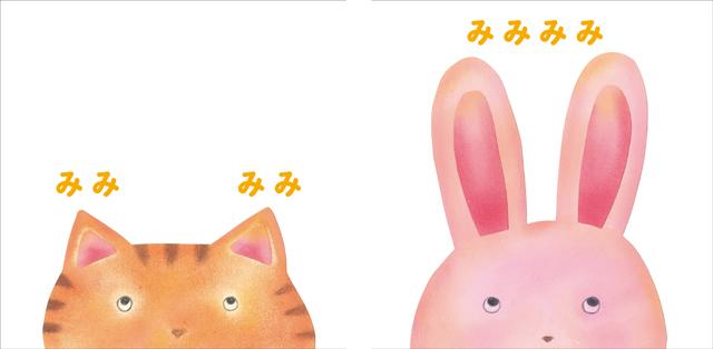 猫とうさぎの「みみ」