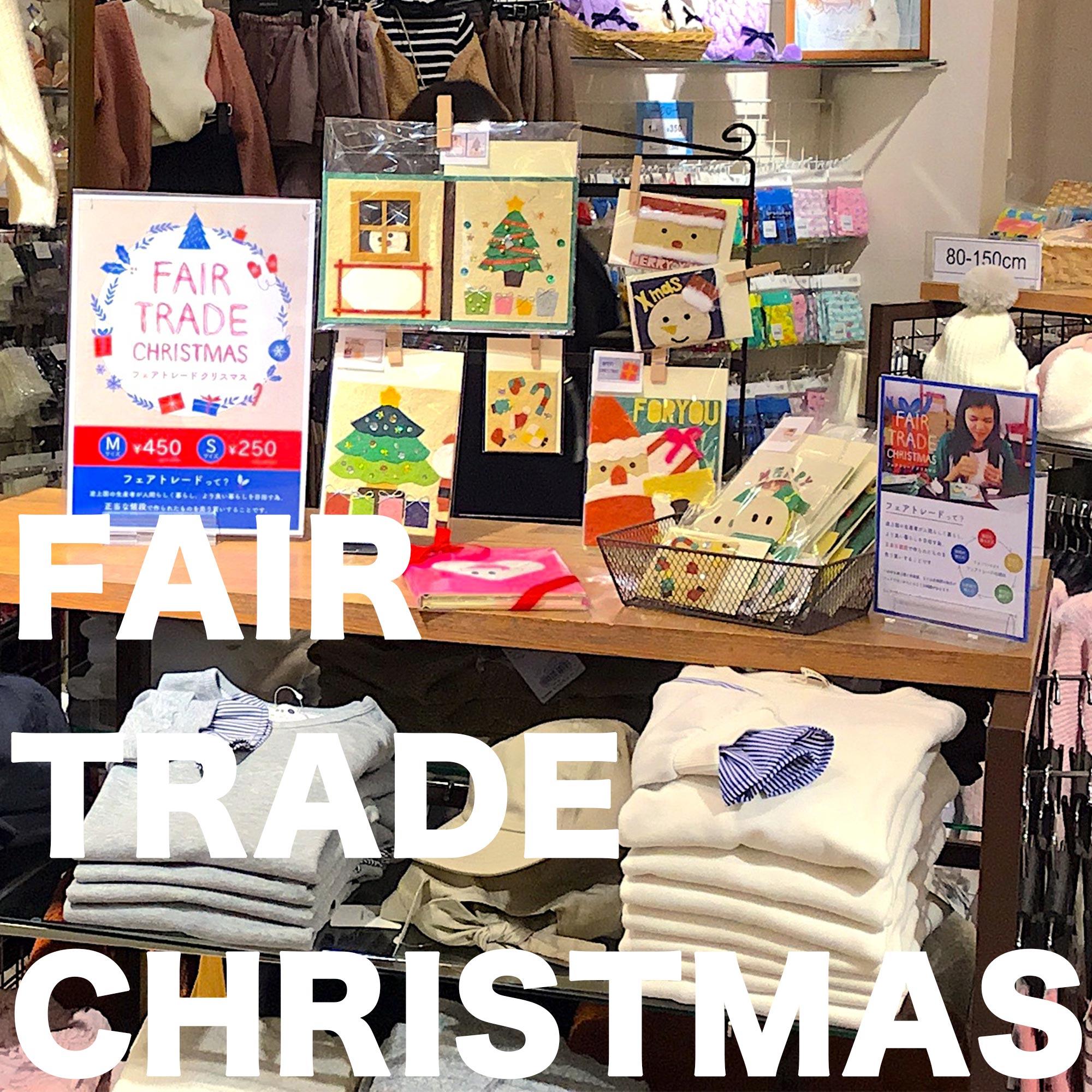 fair trade christmas