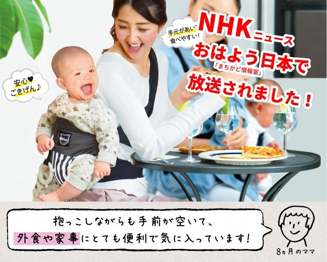 NHKニュース「おはよう日本」のまちかど情報室コーナー