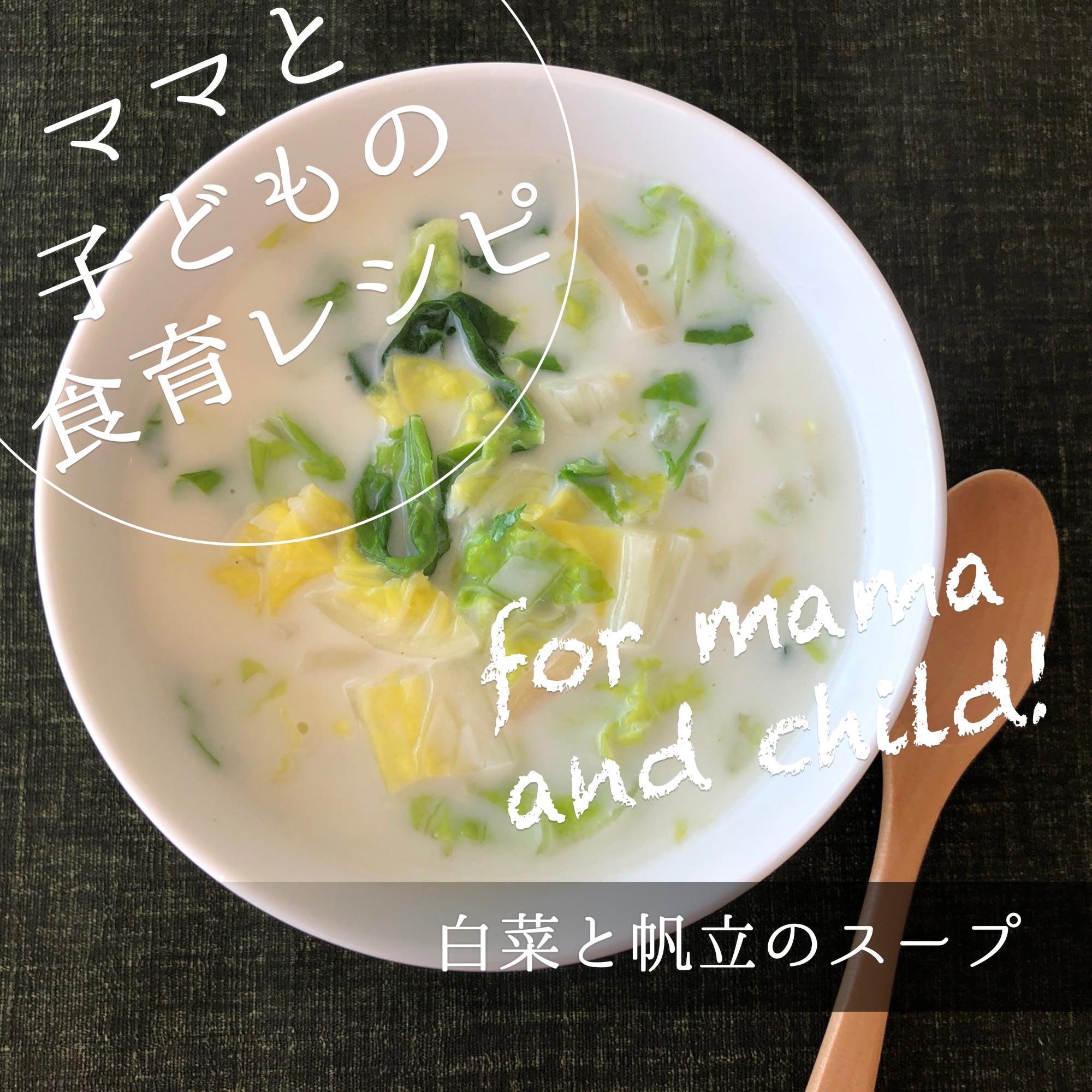 白菜とホタテのスープ