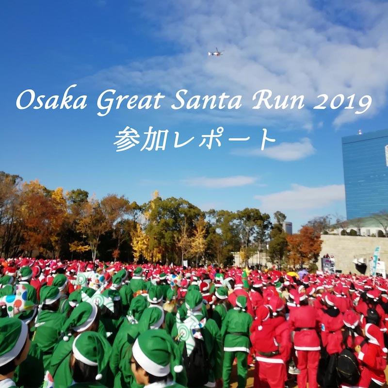 大阪グレートサンタラン2019参加レポート