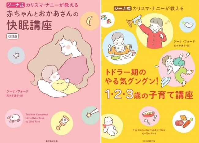 「快眠講座」と「1・2・3歳の子育て講座」