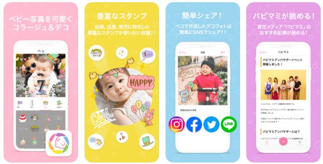 フォトデコレーションアプリ「ベコ」