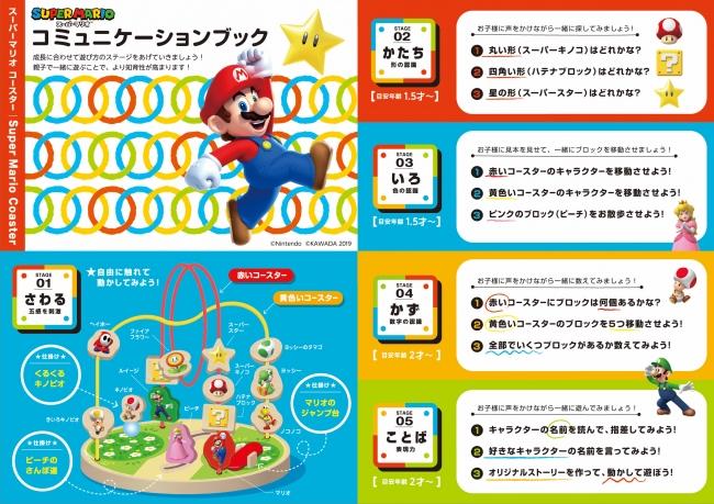 Super Mario Coaster(スーパーマリオ コースター)コミュニケーションブック