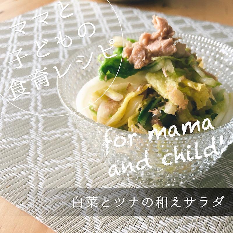 白菜とツナの和えサラダ
