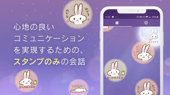 子育て応援アプリ『月夜のうさぎさん』