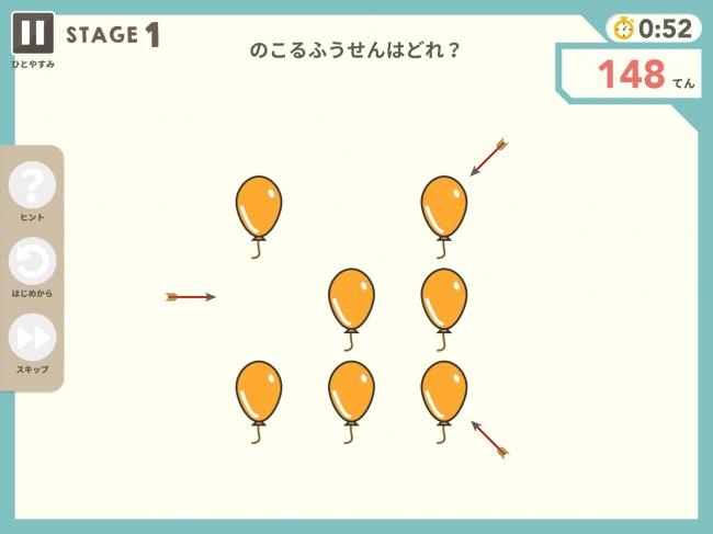 知育アプリ「シンクシンク」画面