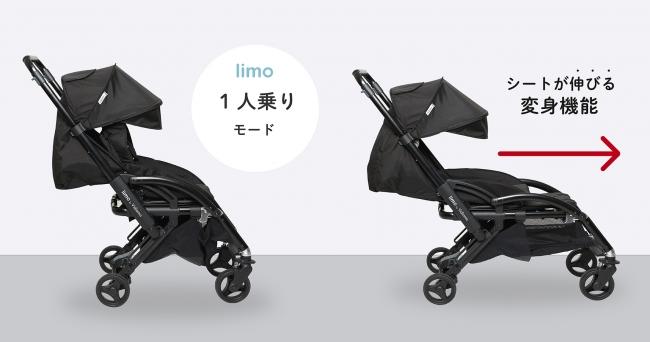 ベビーカー「limo(リモ)」一人乗りモード