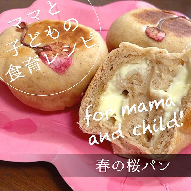 春の桜パン