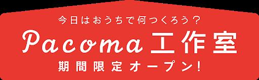 pacoma工作室 期間限定オープン