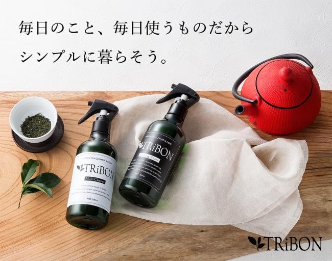 TRiBON(トライボン)