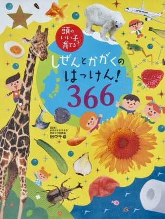 自然と科学の発見366