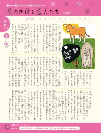 4月6日 「花のき村と盗人たち」のおはなし読んでみよう!
